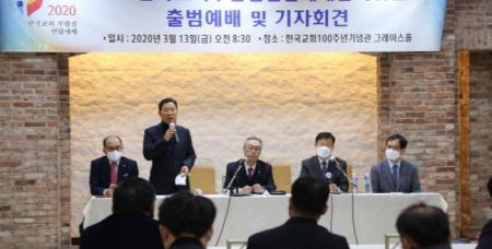 올해 한국교회 부활절연합예배 새문안교회서