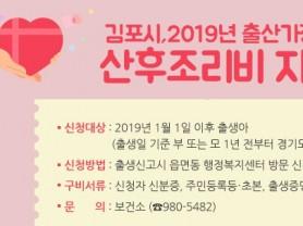 2019년 경기도 산후조리비 지원사업 안내