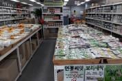 세계적 농특산물 4백여종 유통하는 믿음의 기업