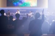 제36회 전국목회자자녀세미나 2020년 2월 17일(월)~19일(수) 진행