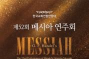 헨델의 '메시아' 12월 5일 세종문화회관 대극장서 공연
