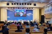 '말씀 치유 은사 사명자 축복성회' 성료