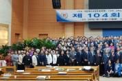 예장(한영)총회, 제104회 총회장에 유재봉 목사 추대