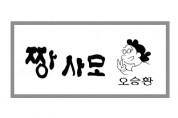 짱사모 09