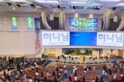 사랑의교회, 나라위한 복음적 평화통일 주일예배 드려