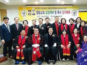 사단법인 예장합동총회 지구촌예수선교협회 2020년 비전