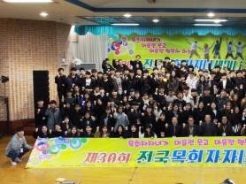 제34회 전국목회자자녀세미나 (20세 이상) 2019년 8월 14일(수) ~ 16일(금) 개최