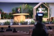 사랑의교회 온라인 생중계예배 지속