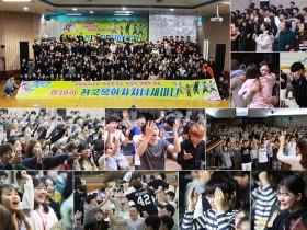 제36회 전국목회자자녀세미나, 2020년 2월 17일(월)~19일(수)