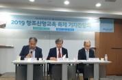 2019 창조신앙교육 축제···다음세대 바로 세우기